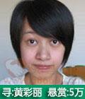黄彩丽,女,24岁,离家出走