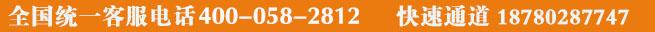 58寻人网客服电话